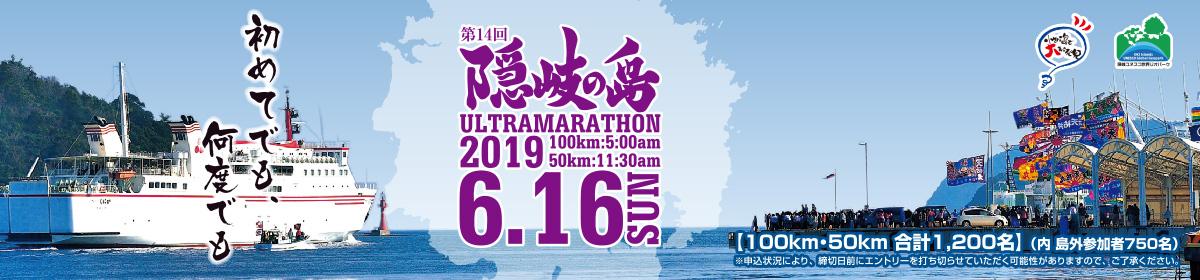 第14回隠岐の島ウルトラマラソン【公式】