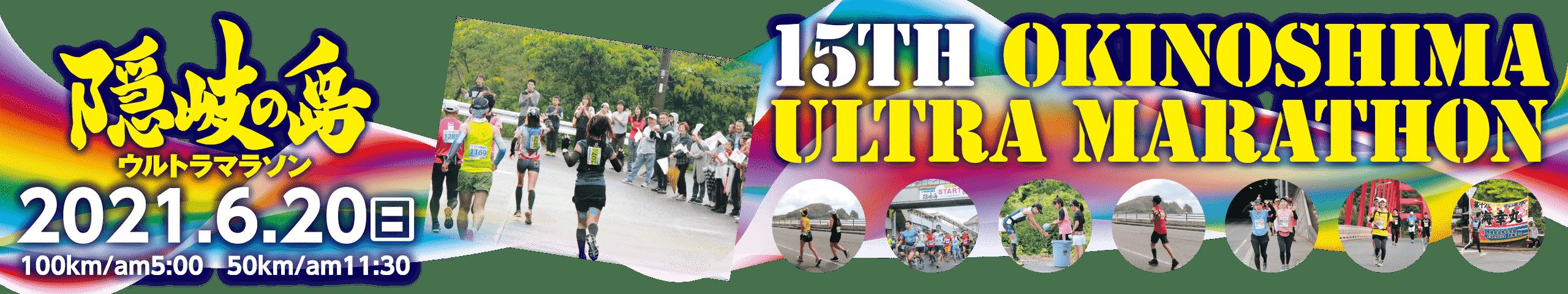 第15回隠岐の島ウルトラマラソン【公式】